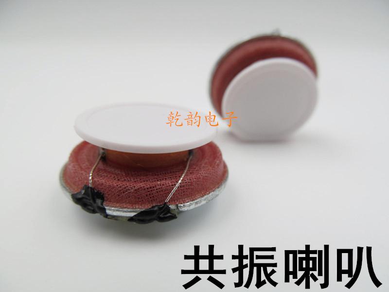 共振喇叭直徑27MM 4歐 3瓦 體感 DIY 改裝 平面震動小音響揚聲器