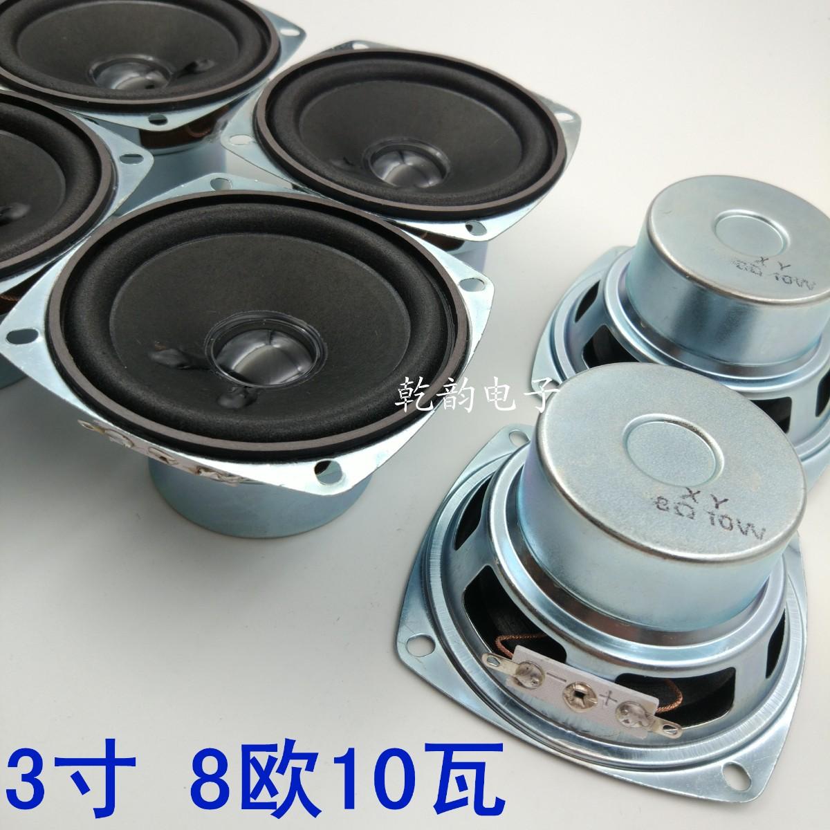 3寸 8歐 10W 78mm全頻防磁 迷你小音響 液晶電視 電腦小音箱喇叭