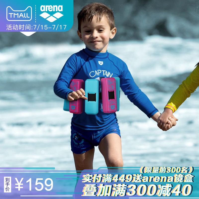 arena阿瑞娜兒童彩色腰浮帶專業學習游泳裝備背心浮板游泳浮板