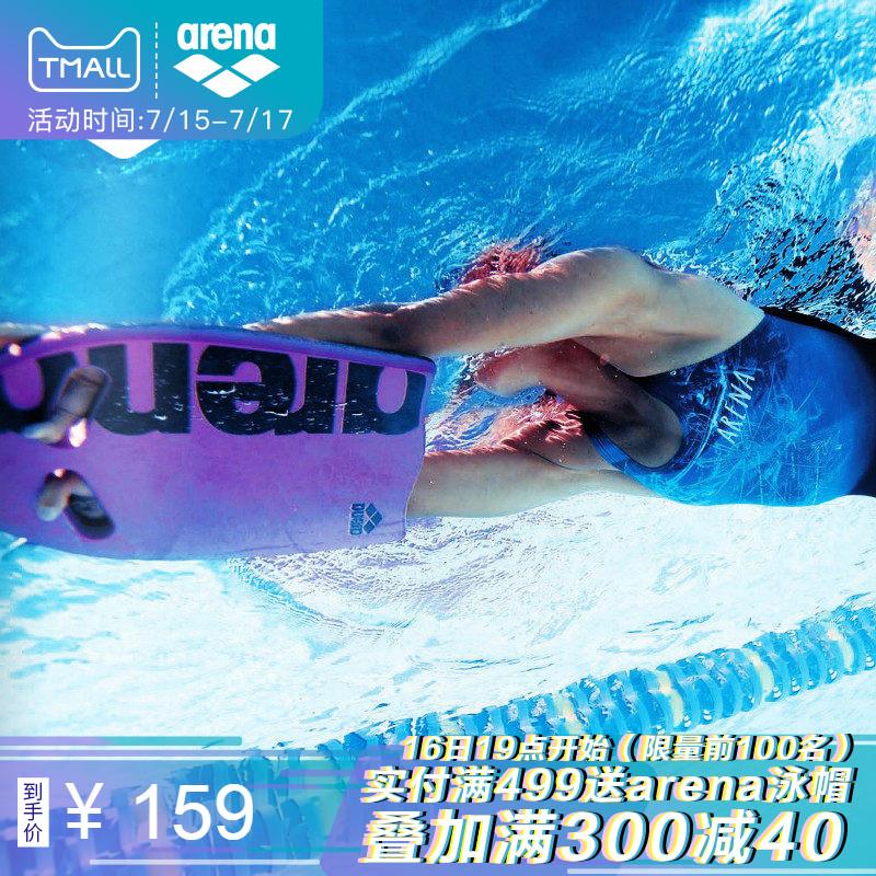 Arena阿瑞娜游泳浮板游泳裝備大人兒童初學者學游泳神器背漂浮板