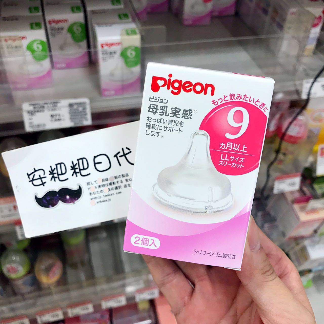 日本本土贝亲宽口径新生儿宝宝硅胶奶嘴母乳实感婴儿奶嘴S/M/L/LL