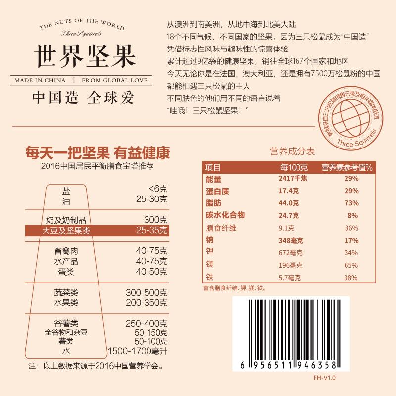 原味带皮坚果仁 500g 三只松鼠量贩紫皮腰果 天发货推荐 7 预售