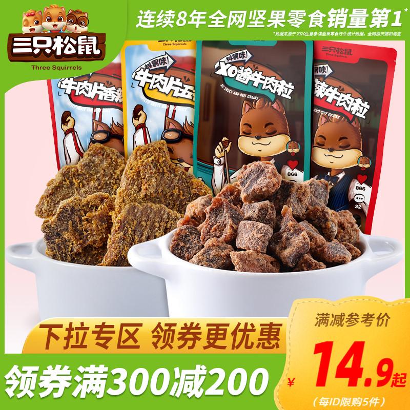 【满300减200】三只松鼠_牛肉干/牛肉粒_熟食麻辣味网红零食手撕