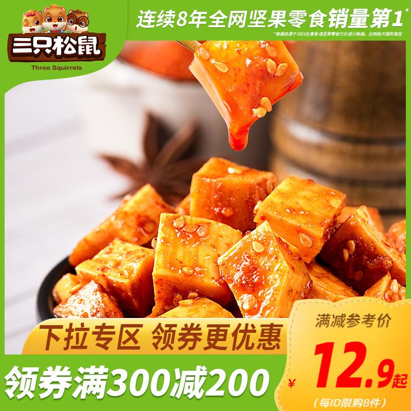 【满300减200】三只松鼠_牛板筋120g_牛肉干麻辣小零食肉食熟食