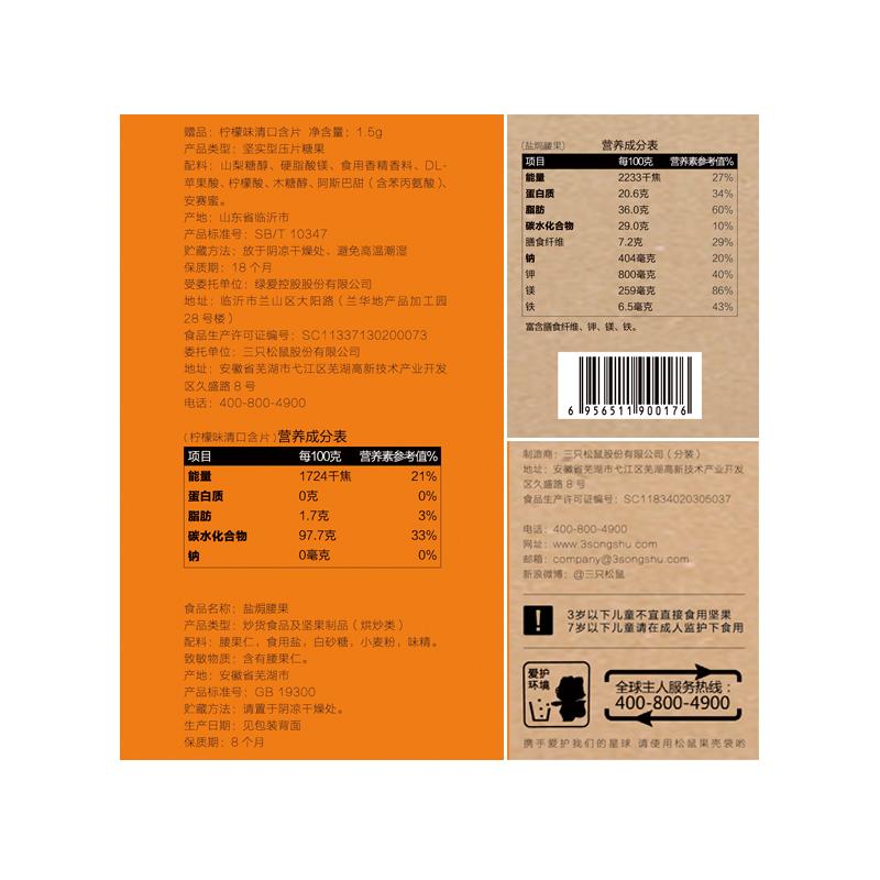 新货【三只松鼠_盐焗腰果185gx2】特产零食干果炒货坚果仁腰果仁