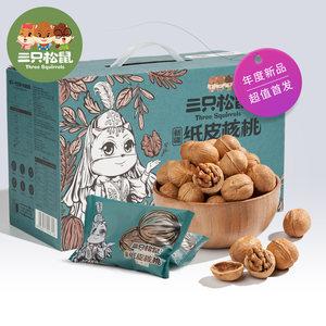 新品【三只松鼠_草本味纸皮核桃1250g】量贩新疆特产薄皮整箱坚果