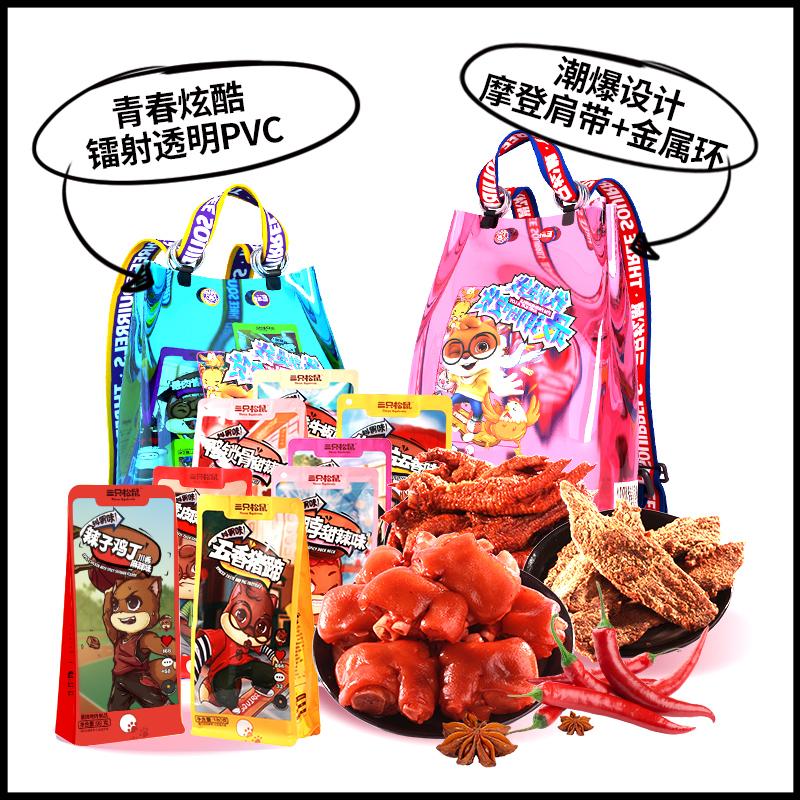 【三只松鼠_全肉零食大礼包】麻辣零食牛肉小吃网红爆款休闲食品 No.4
