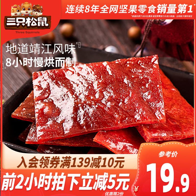 【三只松鼠_猪肉脯160g】零食网红爆款小吃解馋靖江特产熟食即食