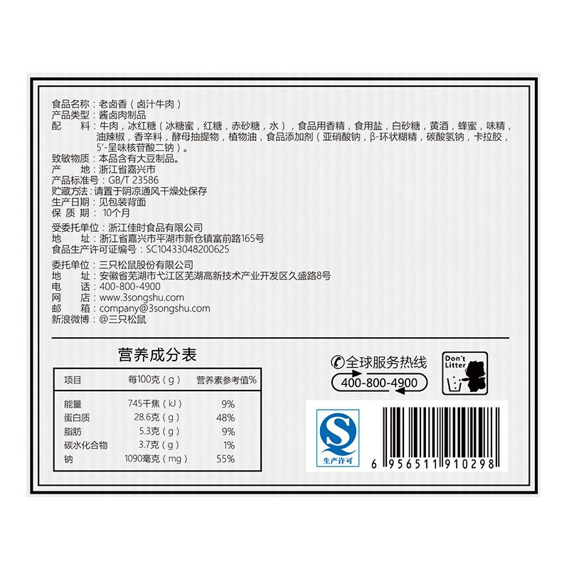 【三只松鼠_卤汁牛肉150g】零食小吃肉脯卤味酱香熟食即食酱牛肉