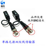 Supply high-quality surveillance video single-channel passive twisted pair transmitter pure copper video anti-jamming device is only 2.25 yuan