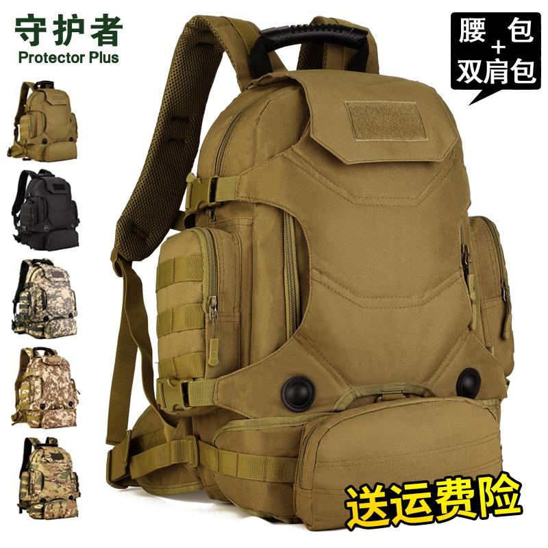 守护者多功能组合背包户外登山包军迷战术旅行包防水可拆卸双肩包
