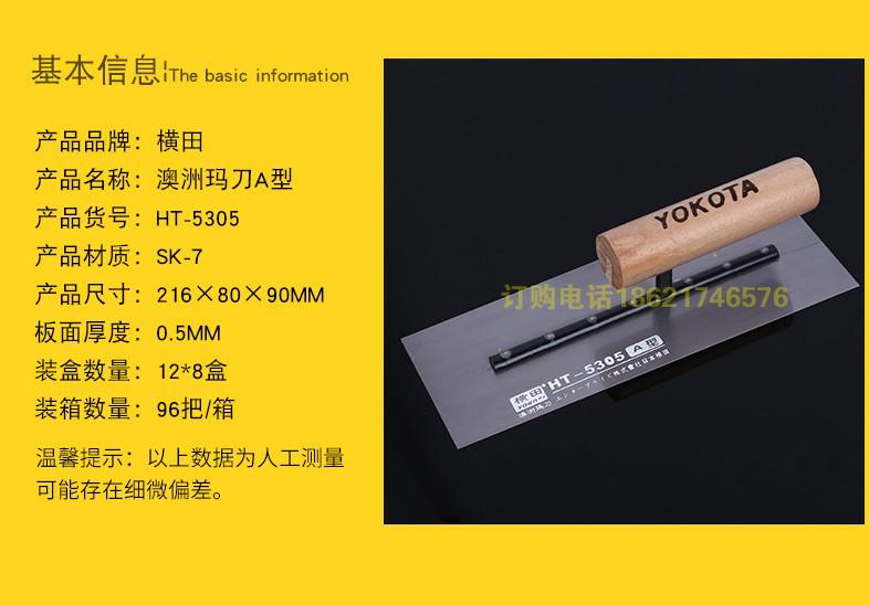 横田抹子硅藻泥刀光滑不锈钢抹子批刀油工铁板日本不锈钢抹泥刀