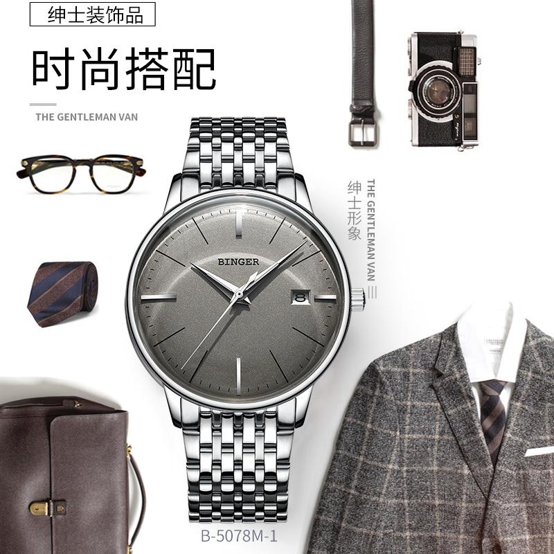 瑞士注册陈小春代言正品宾格手表男机械表全自动男士腕表勇创者