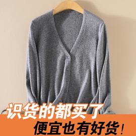 反季特价羊毛衫春秋女羊绒针织开衫外套长袖大码纯色短款打底毛衣