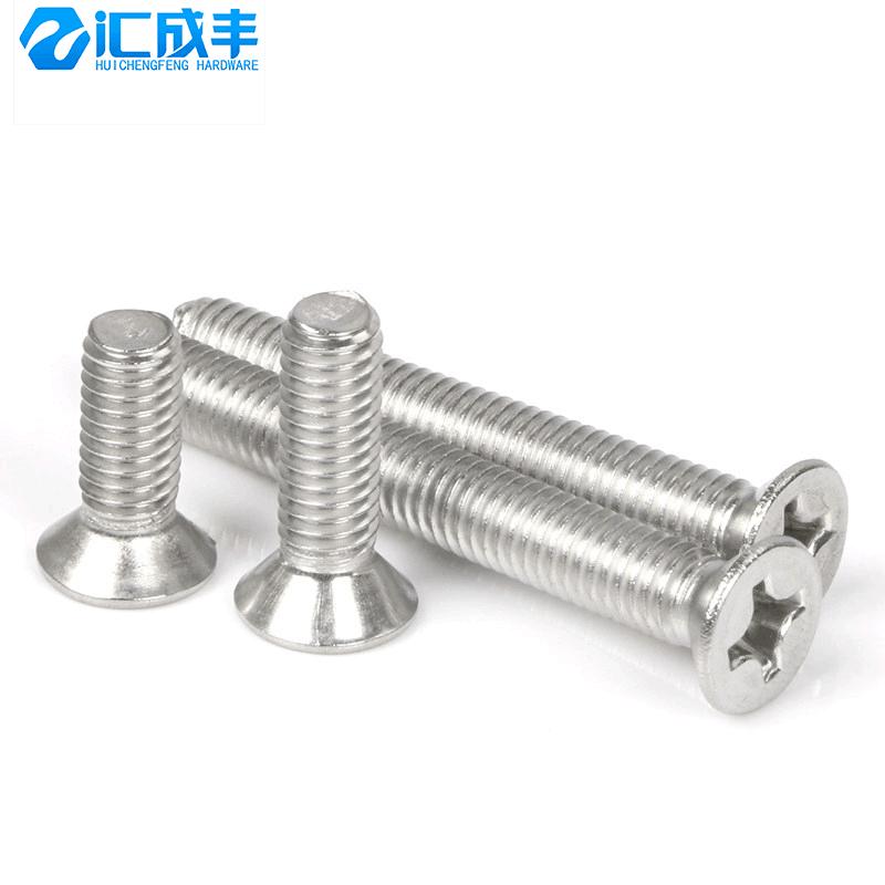 304不锈钢螺丝沉头螺丝十字平头螺丝机螺钉螺栓机螺丝钉M3M4M5