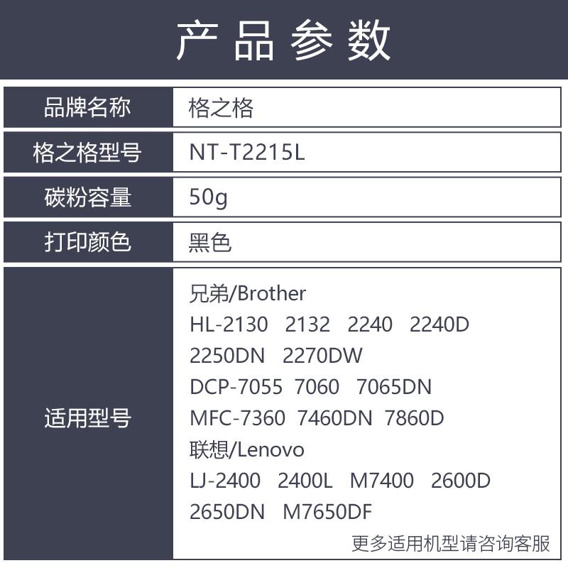 格之格适用兄弟打印机MFC7360 dcp7057 7060D 7080D 7340 7380 tn2325 M7450F墨粉M7206碳粉联想m7400碳粉