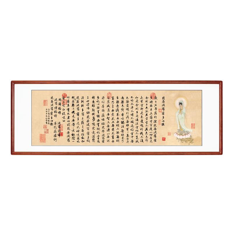趙孟心經字畫客廳裝飾畫沙發背景墻壁畫書房書法禪意掛畫有框畫