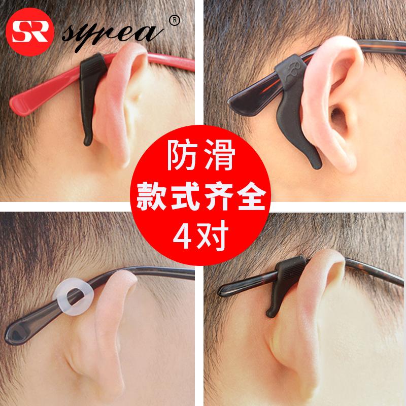 眼镜防滑套固定耳勾托防掉器耳拖夹耳后眼睛框支架腿配件硅胶脚套