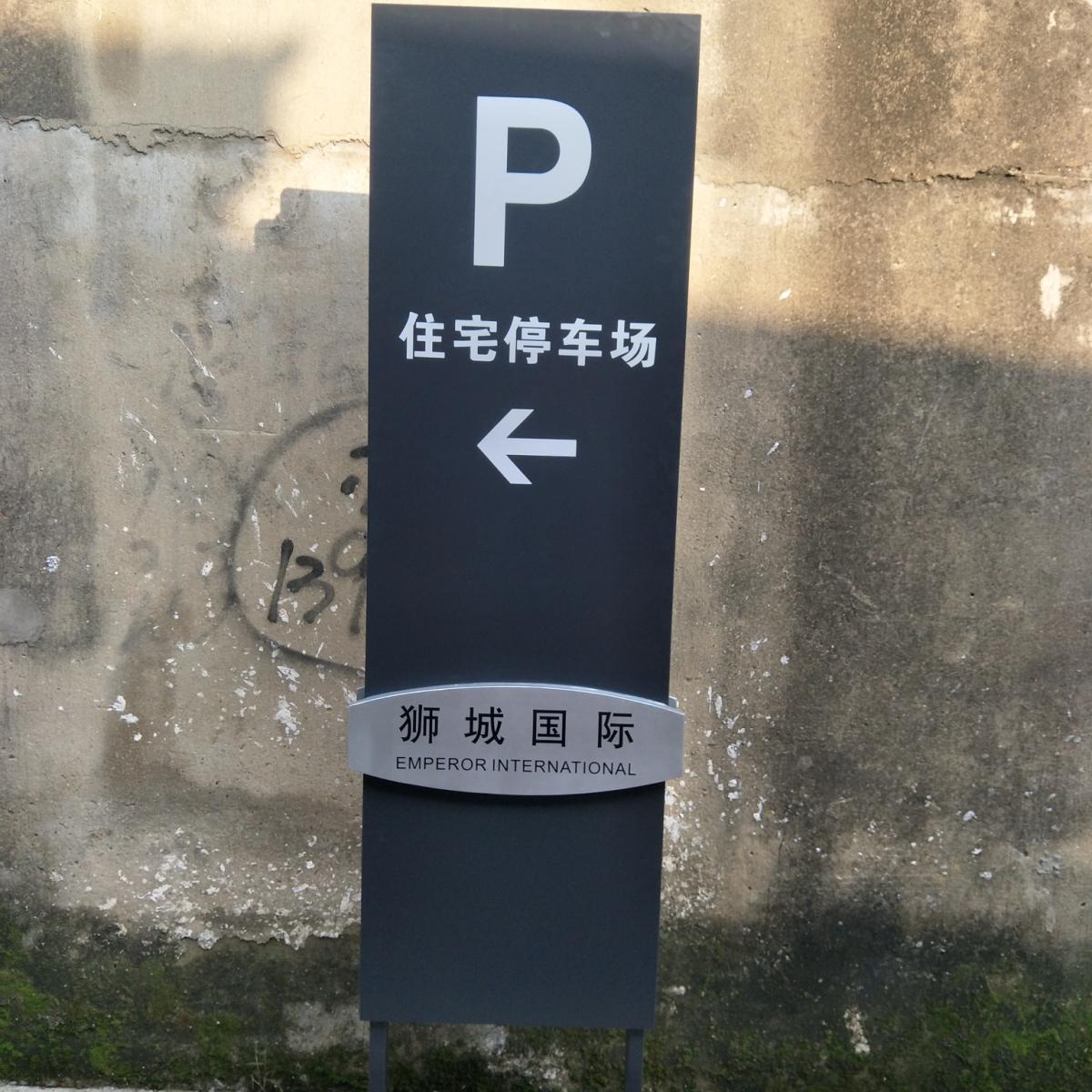 户外导向牌宣传栏公告栏商场小区草坪公园景区停车场立牌指示牌
