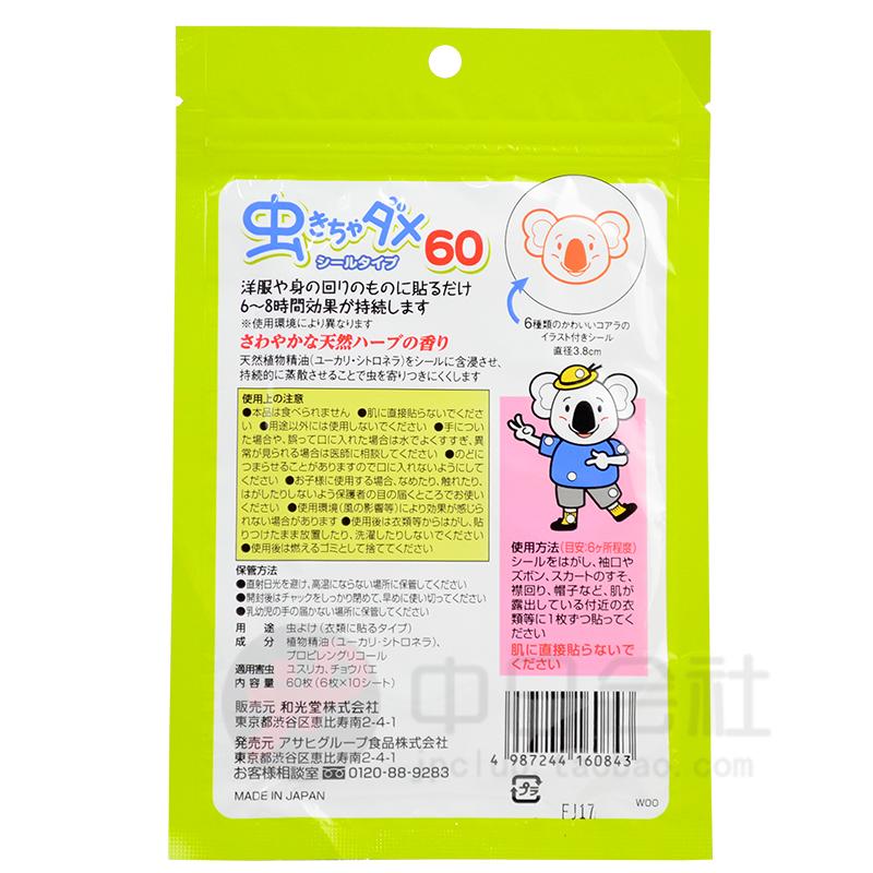 日本和光堂驱蚊贴婴儿童天然卡通宝宝防蚊贴成人户外蚊子贴60片