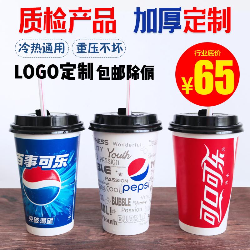 百事可樂杯一次性紙杯帶蓋加厚雙淋膜可口可樂杯子1000只定制logo