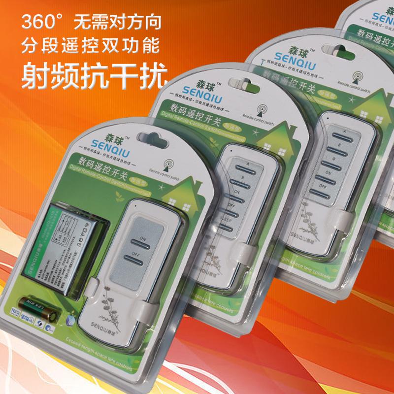 森球遙控開關一三四路無線智慧燈具電燈搖遙控器數碼分段吊燈220v