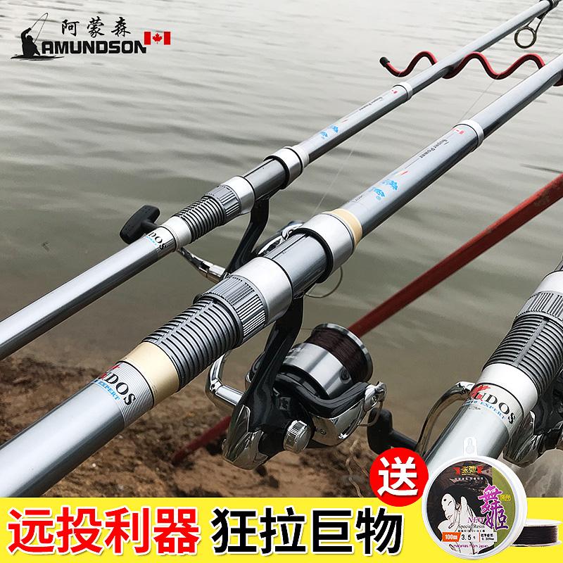 阿蒙森飛魚拋竿單竿遠投竿海拋竿裸竿海杆遠投超硬碳素全能超輕巧