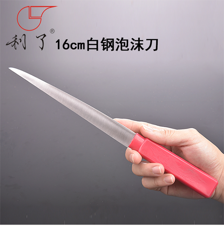 利了牌刀王超記作 鄧超約16cm白鋼泡沫雕刻刀 泡沫雕塑刀大切刀具