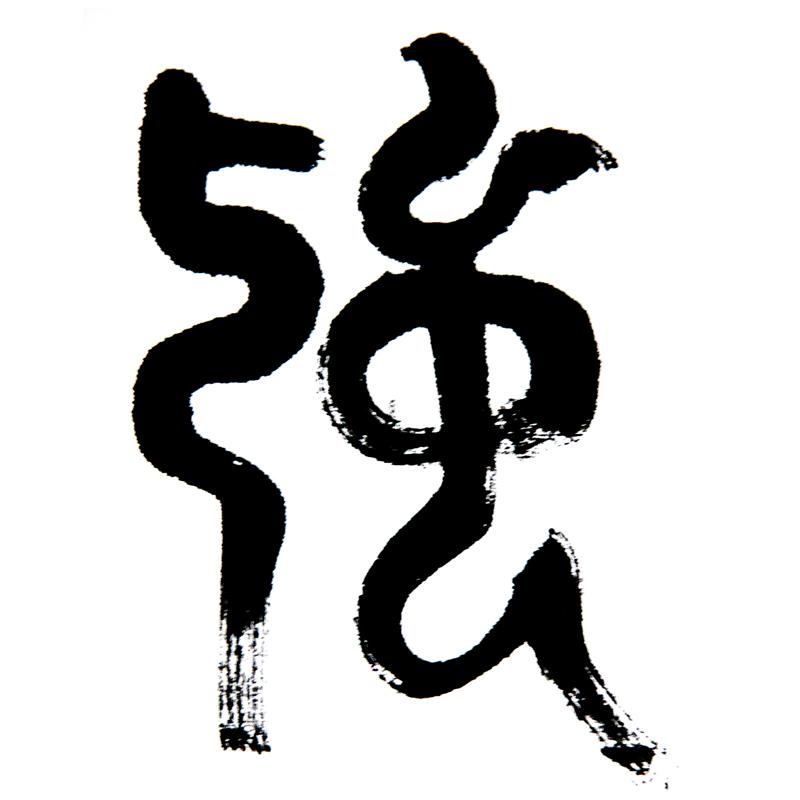 天行健书法作品 手写真迹毛笔字代写定制书法办公室书画装饰字画