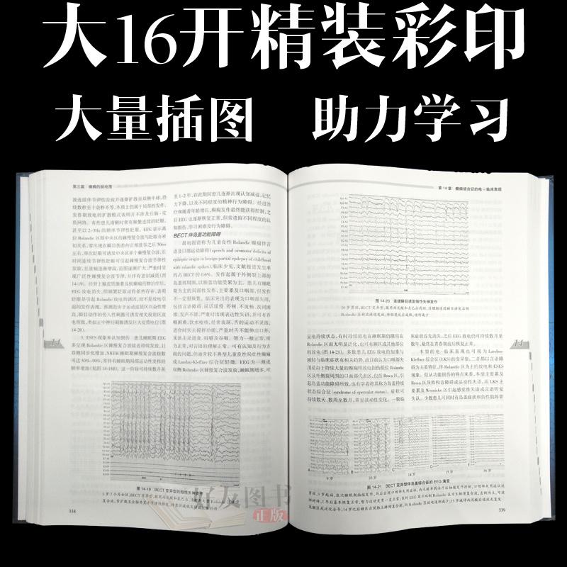 9787117244978 人民衛生出版社 劉曉燕主編 版 2 第 臨床腦電圖學