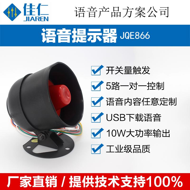 報警器喇叭多路語音提醒器播報器揚聲器鐵殼大喇叭高音喇叭JQE866