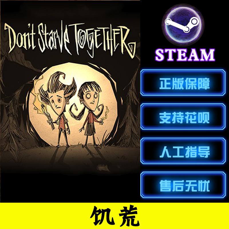 PC正版Steam Don't Starve Together 饥荒 联机版/沃姆伍德箱子DLC/合集