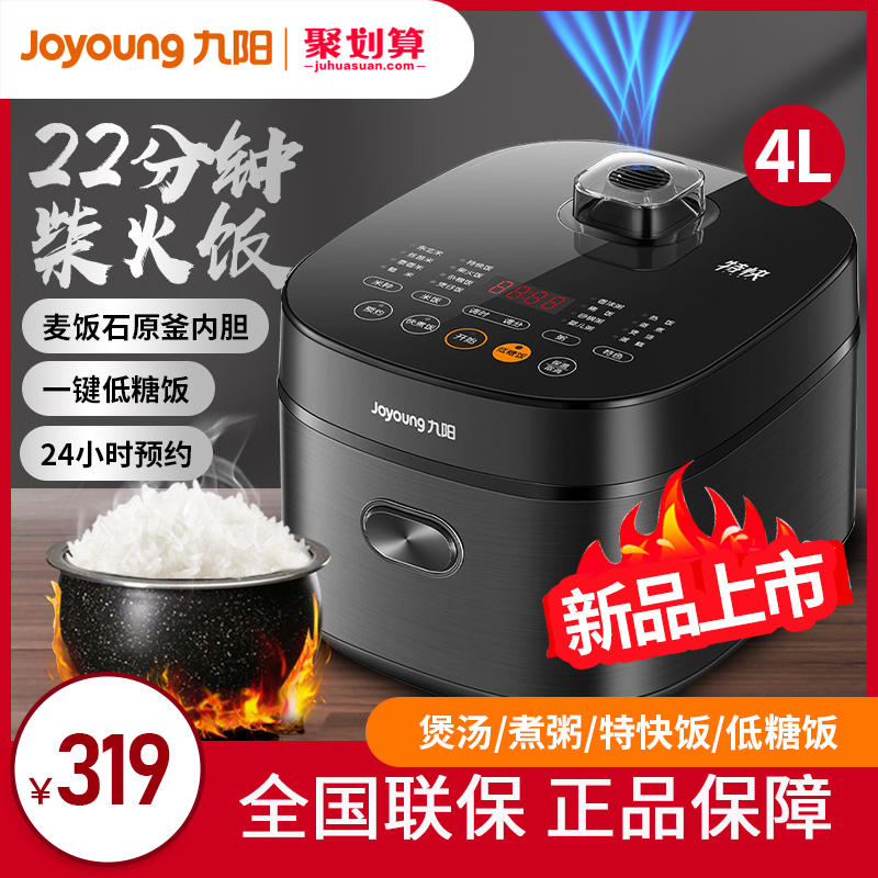 Joyoung 九阳 F40FY-F570 智能低糖养生电饭煲 4L 天猫优惠券折后¥289包邮(¥599-310)