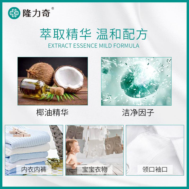 隆力奇洗衣皂肥皂内裤衣物内衣透明皂内衣皂促销组合装家庭装整箱