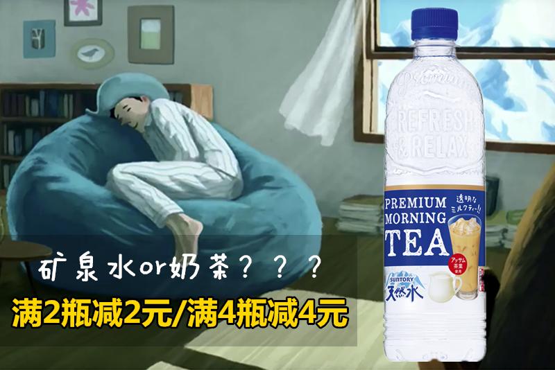 [淘寶網] 三得利透明奶茶suntory天然水 早餐茶飲料550ml