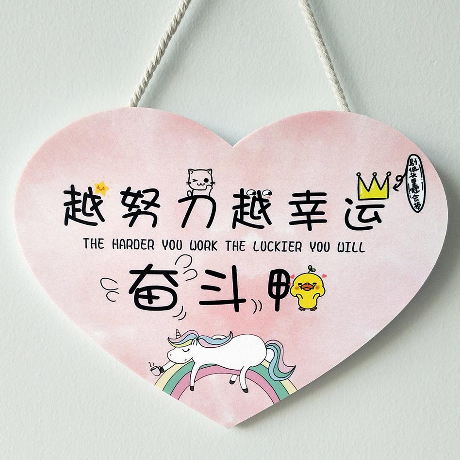 房门可爱小挂件女 少女卧室房间装饰布置挂饰 网红励志心形挂牌
