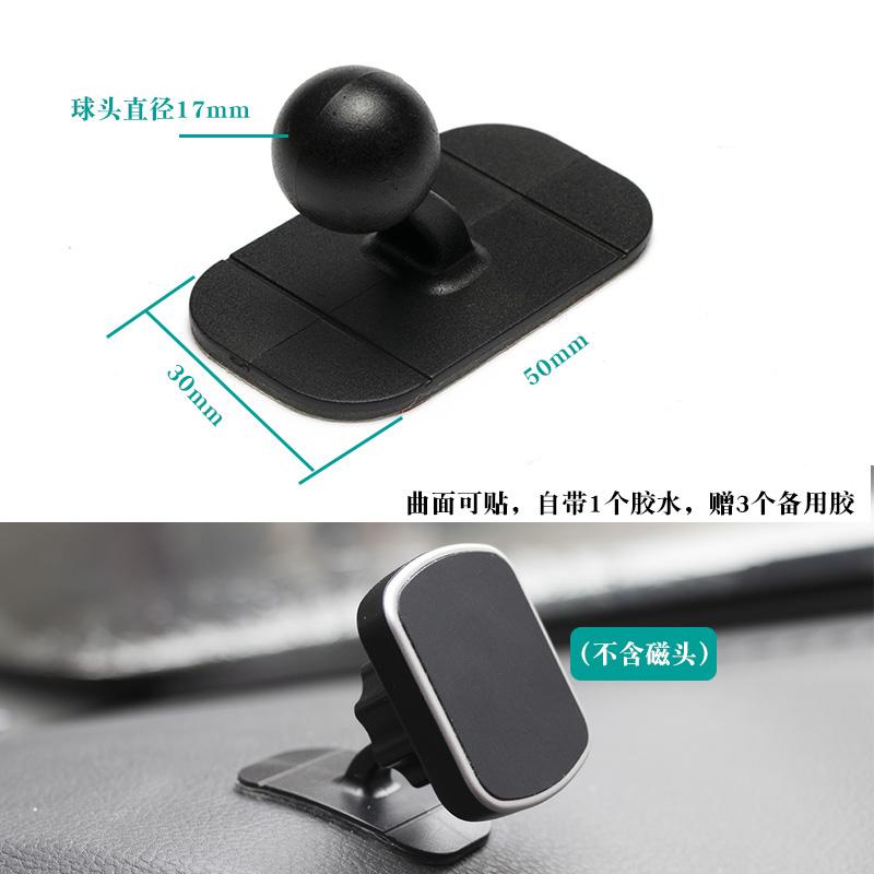 手机支架配件 出风口仪表台底座引磁片双面胶纳米磁吸头