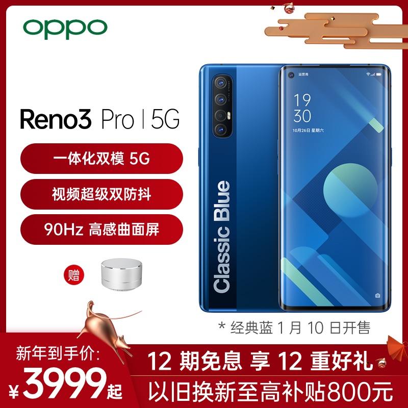 opporeno3 闪充官方旗舰店 VOOC 双曲面超薄 骁龙全面屏智能手机 5G 双模 Pro Reno3 OPPO 期免息 12 享 新品上市