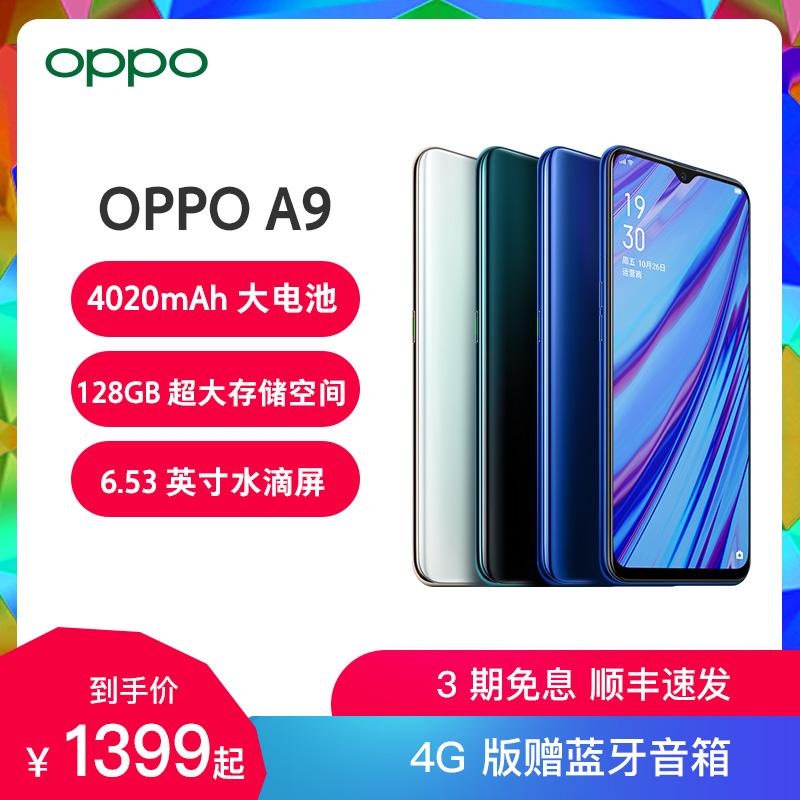 a3 a7 oppoa5 手机 4G 智能双摄美颜拍照长续航大内存正品学生全网通 AI 全面屏 A9 OPPO 期免息赠礼 3 新品上市