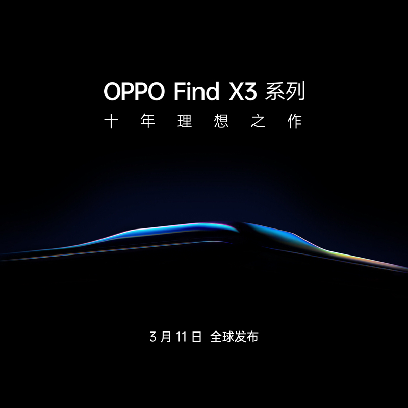 findx findx3 闪充官方旗舰店正品 65W 拍照智能手机 5G oppofindx3 X3 Find OPPO 日全球发布 11 月 3