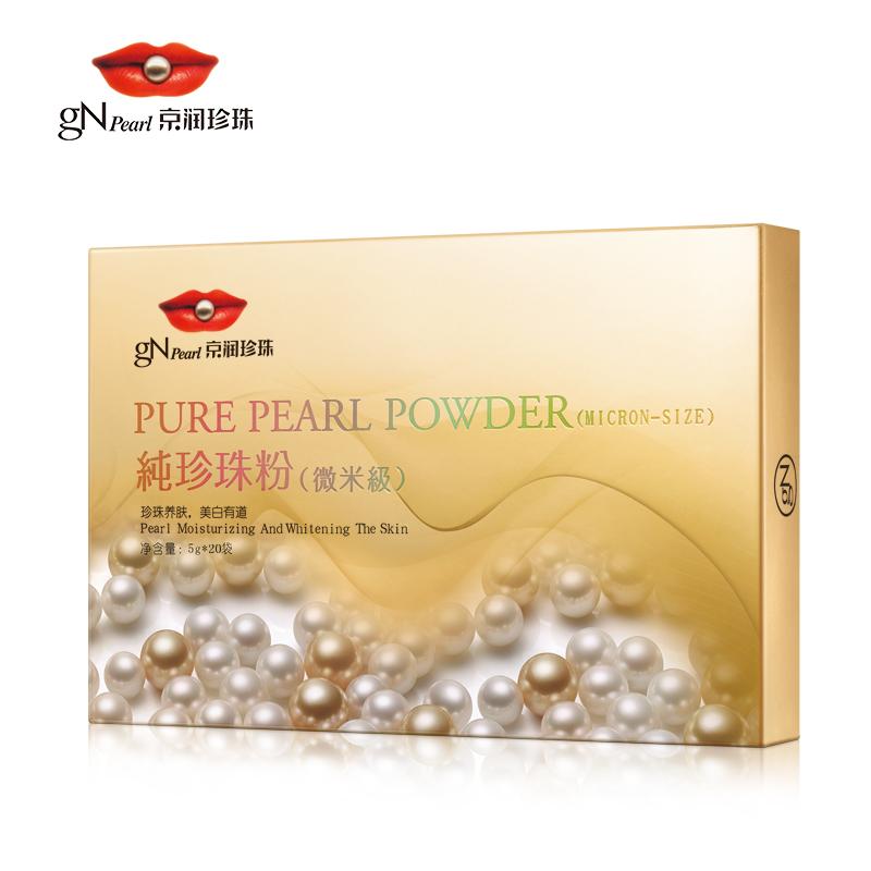 京润珍珠微米级纯珍珠粉25g美白淡斑面膜粉软膜粉女身体外用正品