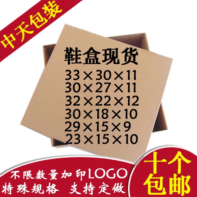 10個裝上下天地蓋翻蓋男牛皮紙鞋盒收納紙盒樣板定做訂製印刷包郵