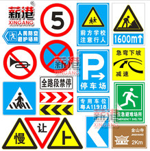 Xingang Traffic Signs Reflective Street Signs Aluminum Safety Signs Height Limit Signs Speed ​​Limit Signs Traffic Signs