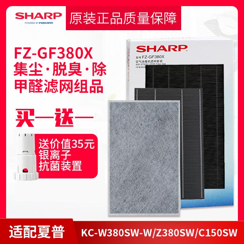 全套夏普空氣淨化器濾網KC-W380SW-W原裝KC-Z380SW濾芯bb60