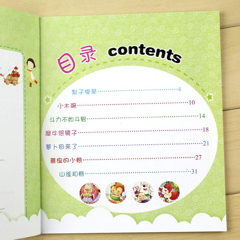 宝宝故事书 0-3岁幼儿童故事书 婴儿365夜亲子睡前故事图晚安故事