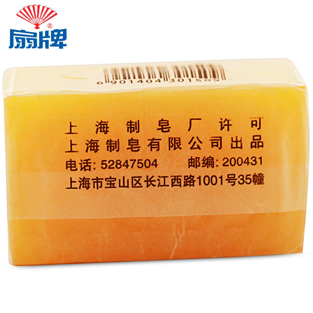 扇牌洗衣皂150g去污渍无磷透明皂肥皂上海制皂内衣皂家庭装10块装