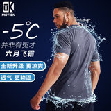 Quick-drying male sports T-shirt shirt sweat running loose short-sleeve T-shirt big yards Workout clothes clothing cold training