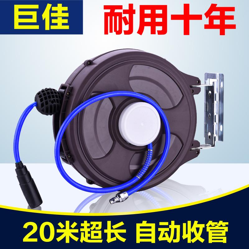 巨佳汽修气动工具自动伸缩悬挂式气鼓自动卷管器20米气管回收器