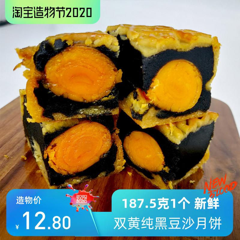 正宗广州增皇黑豆沙月饼散装味莲蓉老式传统整箱增城区蛋黄酥五仁