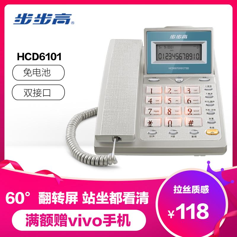 步步高BBK 6101有線固定電話機座機 家用辦公固話  免電池翻蓋屏